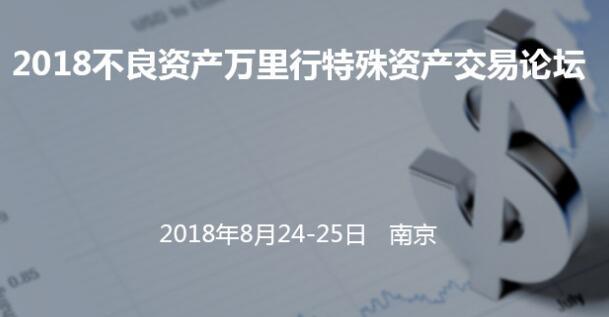 不良资产万里行特殊资产交易论坛