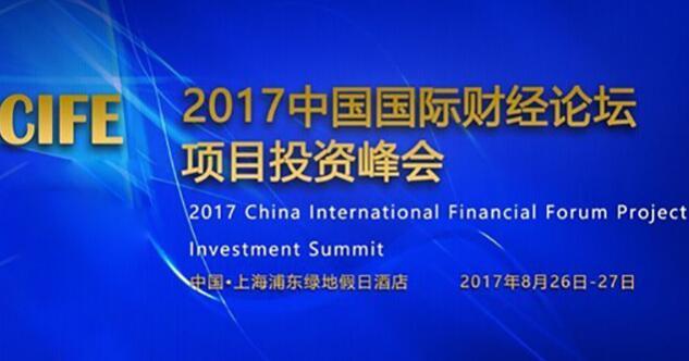 中国国际财经论坛项目投资峰会