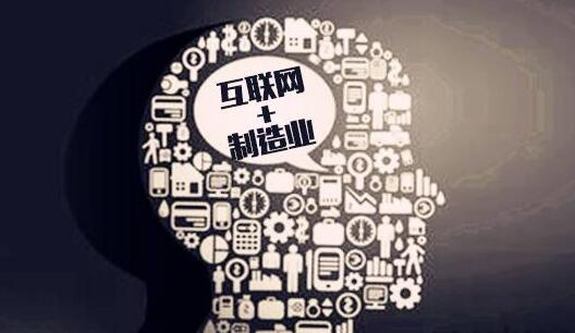 互联网+制造业