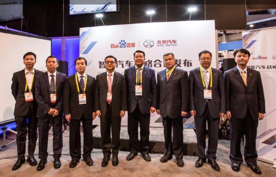 北京汽车CES跨界合作