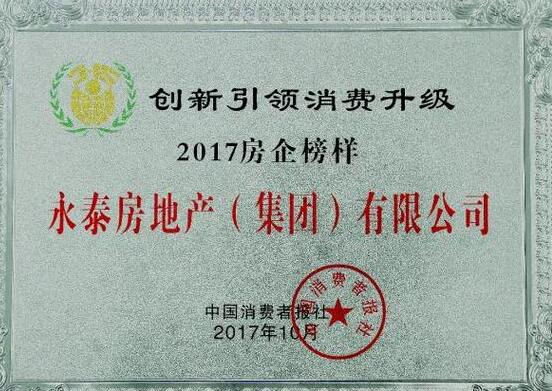 永泰集团荣膺创新引领消费升级房企榜样奖