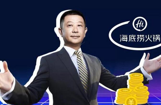 海底捞张勇舒萍夫妇凭550亿财富,入选胡润百富榜34位