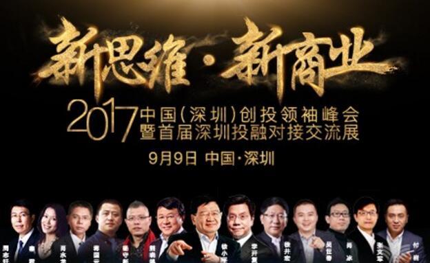 深圳创投盛典