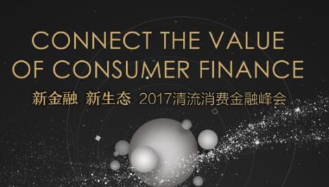 清流消费金融峰会