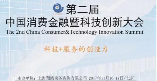 第二届中国消费金融暨科技创新大会