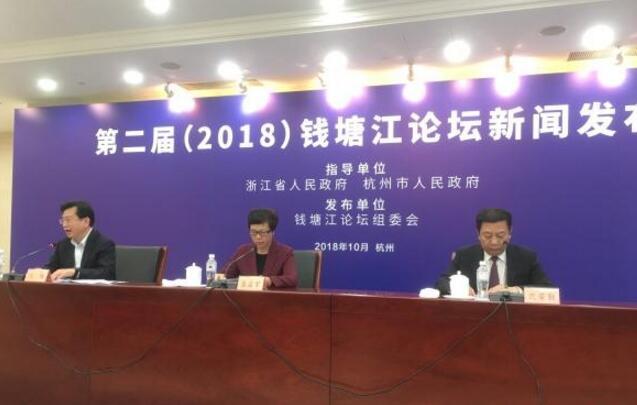 第二届钱塘江论坛