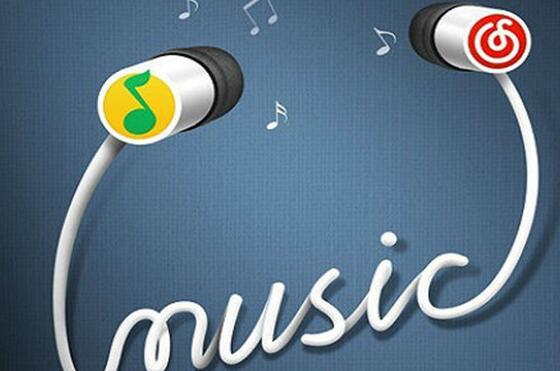 腾讯网易音乐版权