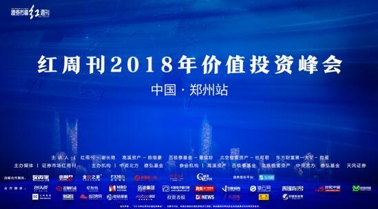 郑州价值投资高峰论坛