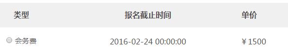 北京2016中国教育装备企业家年会