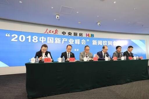 2018中国新产业峰会