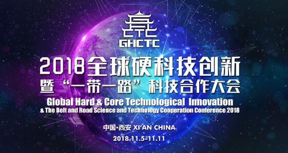 2018全球硬科技创新