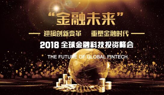 2018全球金融科技投资峰会